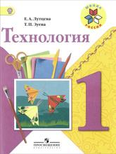 Технология. 1 класс. Учебник, Е. А. Лутцева, Т. П. Зуева
