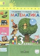 Математика. 3 класс. Учебник. В 2 частях. Часть 2, Г. В. Дорофеев, Т. Н. Миракова, Т. Б. Бука