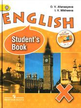 English 10: Student's Book / Английский язык. 10 класс. Углубленный уровень. Учебник (+ CD-ROM), О. В. Афанасьева, И. В. Михеева