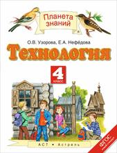 Технология. 4 класс. Учебник, О. В. Узорова, Е. А. Нефедова