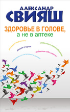 Здоровье в голове, а не в аптеке, Александр Свияш