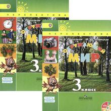 Окружающий мир. 3 класс. Учебник. В 2 частях (комплект + DVD-ROM), А. А. Плешаков, М. Ю. Новицкая