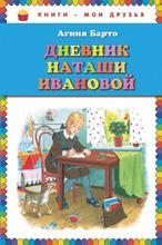 Дневник Наташи Ивановой, Агния Барто