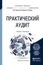 Практический аудит. Учебник и практикум, А. А. Савин, И. А. Савин, А. А. Савин