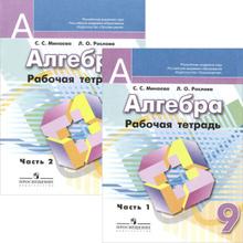 Алгебра. 9 класс. Рабочая тетрадь. В 2 частях (комплект), С. С. Минаева, Л. О. Рослова