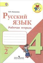 Русский язык. 4 класс. Рабочая тетрадь. В 2 частях. Часть 2, В. П. Канакина