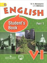 English: Student's Book: Part 1 / Английский язык. 6 класс. Учебник. В 2 частях. Часть 1, О. В. Афанасьева, И. В. Михеева