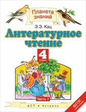 Литературное чтение. 4 класс. Учебник. В 3 частях. Часть 1, Э. Э. Кац