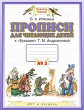 """Прописи для читающих детей к """"Букварю"""" Т. М. Андриановой. 1 класс. В 4 тетрадях. Тетрадь №3, В. А. Илюхина"""