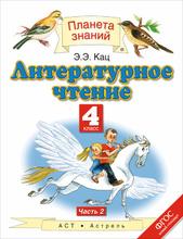 Литературное чтение. 4 класс. Учебник. В 3 частях. Часть 2, Э. Э. Кац