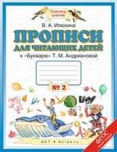 """Прописи для читающих детей к """"Букварю"""" Т. М. Андриановой. 1 класс. В 4 тетрадях. Тетрадь №2, В. А. Илюхина"""
