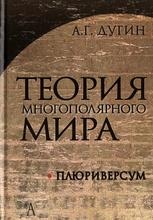 Теория Многополярного Мира. Плюриверсум. Учебное пособие, А. Г. Дугин