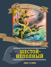 Шестой-неполный, Анатолий Митяев