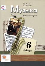 Музыка. 6 класс. Рабочая тетрадь, В. О. Усачев, Л. В. Школяр