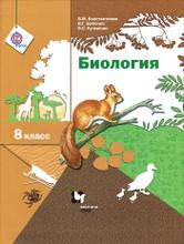 Биология. 8 класс. Учебник, В. М. Константинов, В. Г. Бабенко, В. С. Кучменко