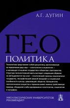 Геополитика. Учебное пособие, А. Г. Дугин