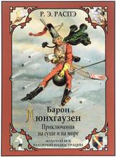 Барон Мюнхгаузен. Приключения на суше и на море, Р. Э. Распэ