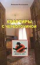 Квартиры с червоточиной, Вениамин Вылегжанин