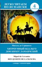 Хитроумный идальго Дон Кихот Ламанчский. Уровень 4 / Don Quijote de la Mancha, Мигель де Сервантес