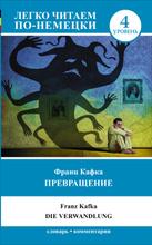 Превращение. Уровень 4 / Die Verwandlung, Франц Кафка