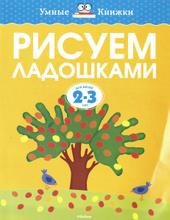 Рисуем ладошками. Для детей 2-3 лет, О. Н. Земцова