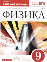 Физика. 9 класс. Рабочая тетрадь. К учебнику А. В. Перышкина, Е. М. Гутник, Е. М. Гутник