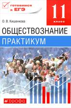 Обществознание. 11 класс. Практикум, О. В. Кишенкова