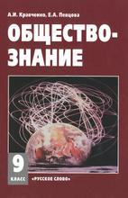 Обществознание. 9 класс. Учебник, А. И. Кравченко, Е. А. Певцова