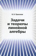 Задачи и теоремы линейной алгебры., В. В. Прасолов