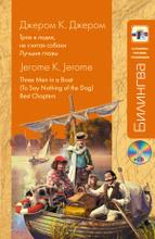 Трое в лодке, не считая собаки. Лучшие главы / Three Men in a Boat (To Say Nothing of the Dog). Best Chapters (+ CD), Джером К. Джером