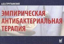 Эмпирическая антибактериальная терапия, А. В. Струтынский