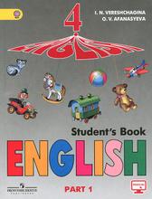 Английский язык. 4 класс. Учебник. В 2 частях. Часть 1 / English 4: Student's Book: Part 1, И. Н. Верещагина, О. В. Афанасьева