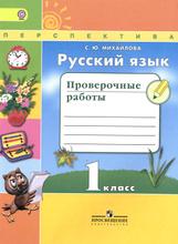 Русский язык. 1 класс. Проверочные работы. Учебное пособие, С. Ю. Михайлова