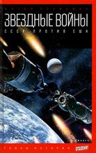 Звездные войны. СССР против США, Антон Первушин