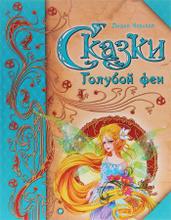 Сказки Голубой феи, Лидия Чарская