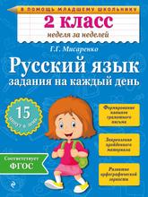 Русский язык. 2 класс. Задания на каждый день, Г. Г. Мисаренко