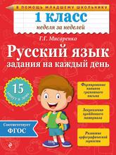 Русский язык. 1 класс. Задания на каждый день, Г. Г. Мисаренко