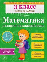 Математика. 3 класс. Задания на каждый день, В. В. Занков
