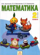 Математика. 2 класс. Учебник. В 2 частях. Часть 1, И. И. Аргинская, Е. И. Ивановская, С. Н. Кормишина