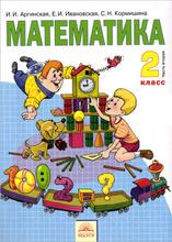 Математика. 2 класс. Учебник. В 2 частях. Часть 2, И. И. Аргинская, Е. И. Ивановская, С. Н. Кормишина