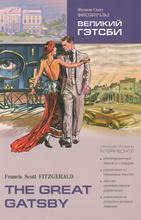 The Great Gatsby: Intermediate / Великий Гэтсби. Средний уровень, Francis Scott Fitzgerald