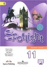 Spotlight 11: Student's Book / Английский язык. 11 класс. Учебник, О. В. Афанасьева, Д. Дули, И. В. Михеева, Б. Оби, В. Эванс