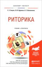 Риторика. Учебник и практикум, С. Э. Зверев, О. Ю. Ефремов, А. Е. Шаповалова