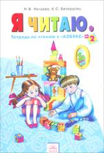 """Я читаю. Тетрадь по чтению к """"Азбуке"""". В 3 частях. Терадь №2, Н. В. Нечаева, К. С. Белорусец"""