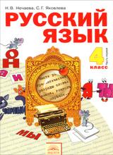 Русский язык. 4 класс. Учебник. В 2 частях. Часть1, Н. В. Нечаева, С. Г. Яковлева