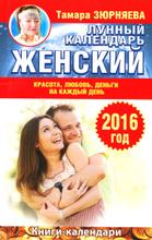 Женский лунный календарь на 2016 год. Красота, любовь, деньги на каждый день, Тамара Зюрняева