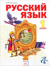 Русский язык. 1 класс. Учебник, Н. В. Нечаева