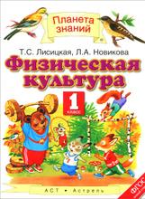 Физическая культура. 1 класс. Учебник, Т. С. Лисицкая, Л. А. Новиква