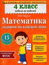 Математика. 4 класс. Задания на каждый день, В. В. Занков