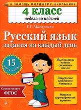 Русский язык. 4 класс. Задания на каждый день, Г. Г. Мисаренко